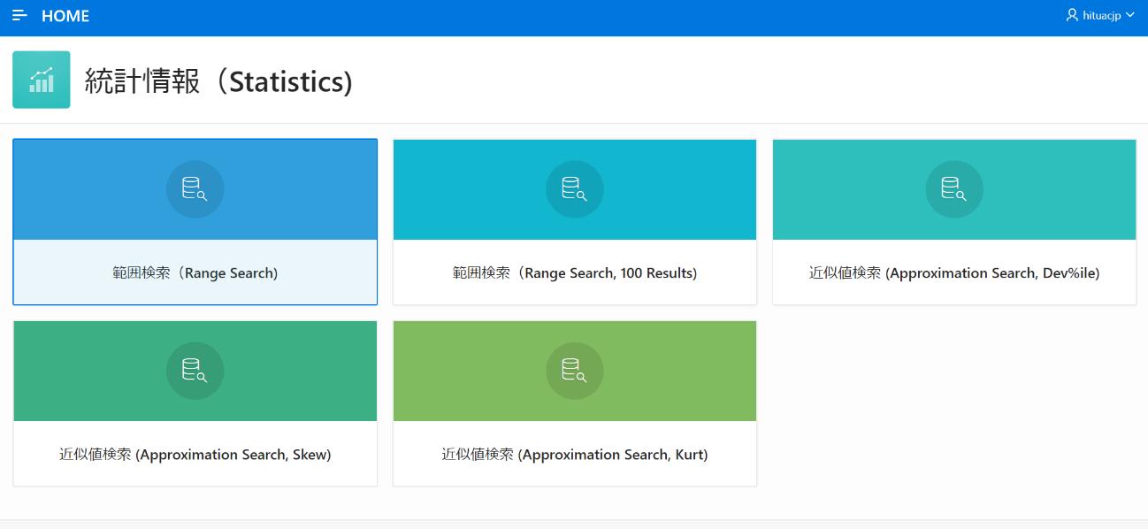 検索システム画面イメージ